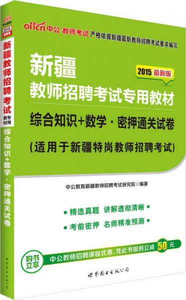中公2015新疆教师招聘考试专用教材 综合知识+数学密押通关试卷(新版)