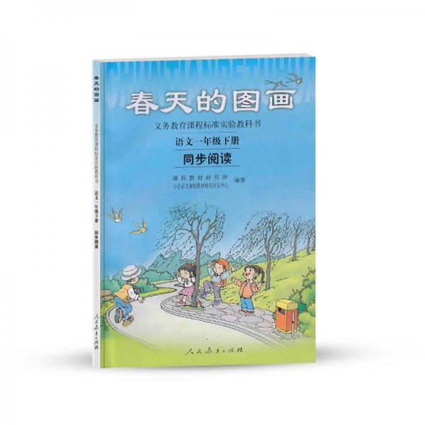 义务教育课程标准实验教科书·春天的图画:语文同步阅读(一年级下册)