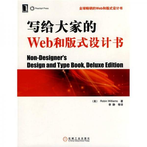 写给大家的Web和版式设计书