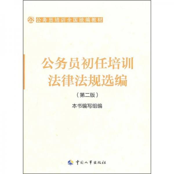 公务员培训全国统编教材:公务员初任培训法律法规选编(第2版)