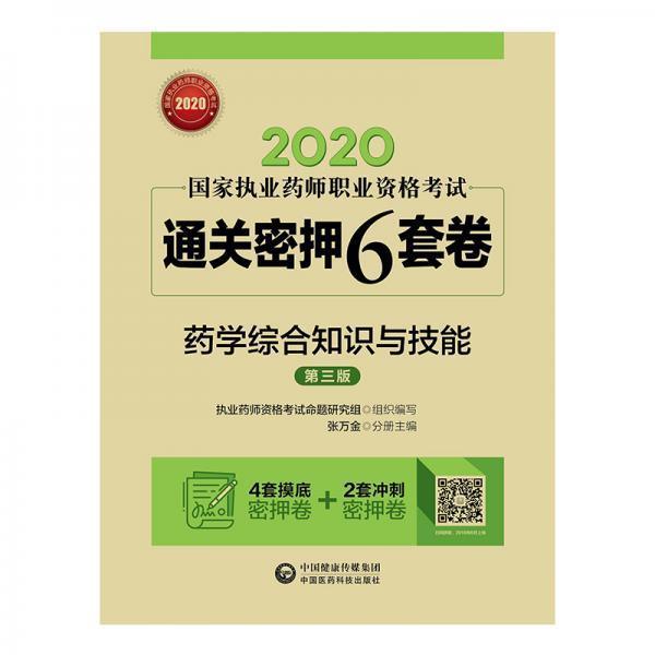 2020国家执业药师西药通关密押6套卷药学综合知识与技能(第三版)