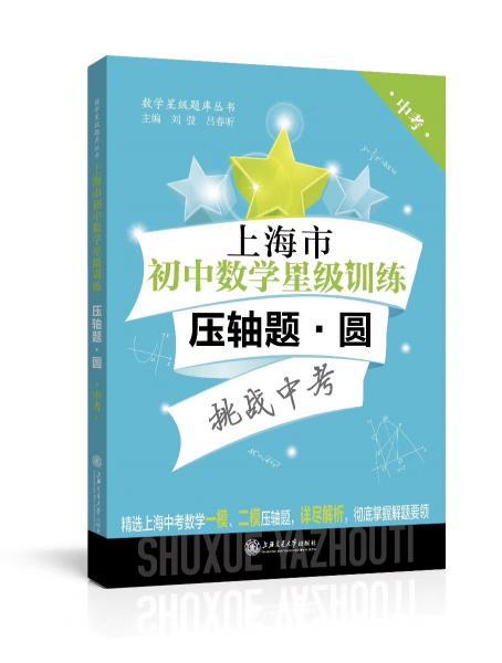 (上海版)上海市初中数学星级训练——压轴题圆(中考)