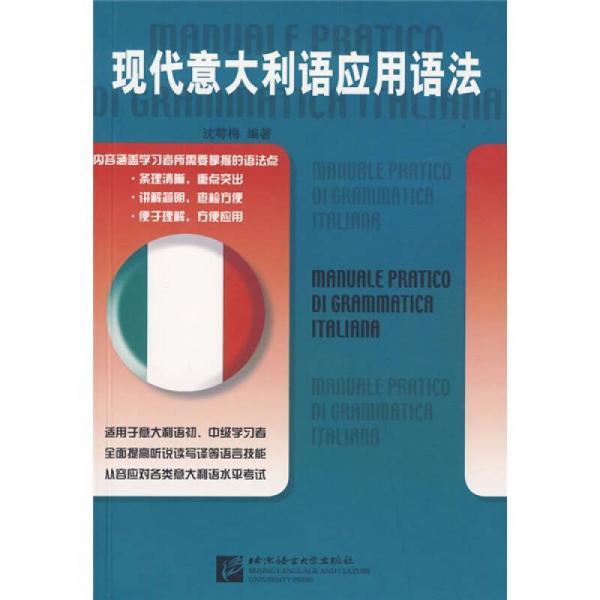 现代意大利语应用语法