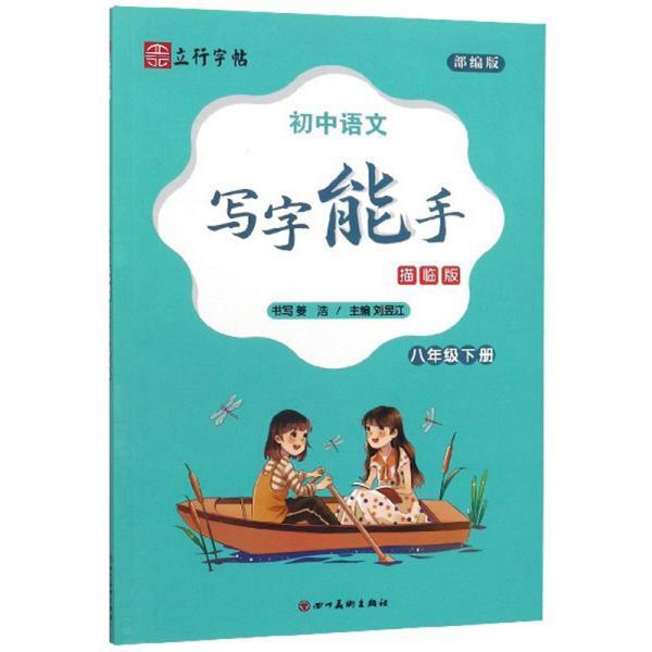 初中语文写字能手(八年级下册描临版部编版)