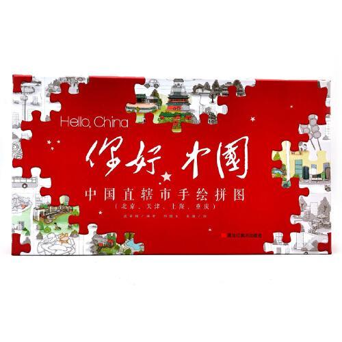 你好,中国(全4册)直辖市手绘拼图