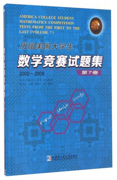 历届美国大学生数学竞赛试题集.第7卷,2000~2009