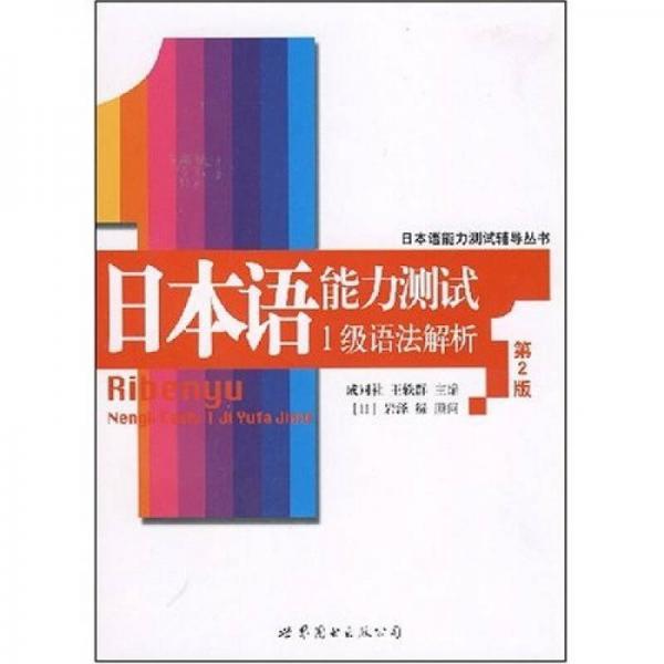 日本语能力测试1级语法解析