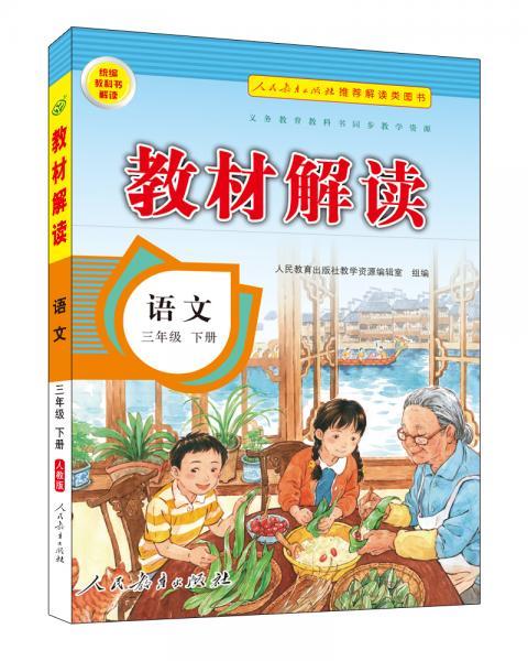 20春教材解读小学语文三年级下册(人教)