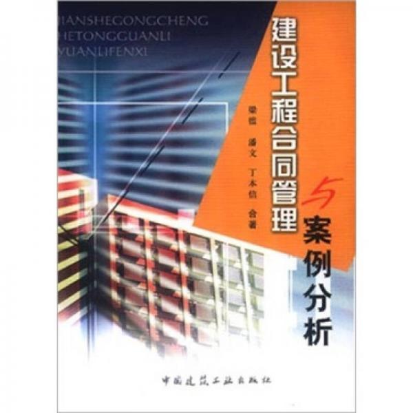 建设工程合同管理与案例分析