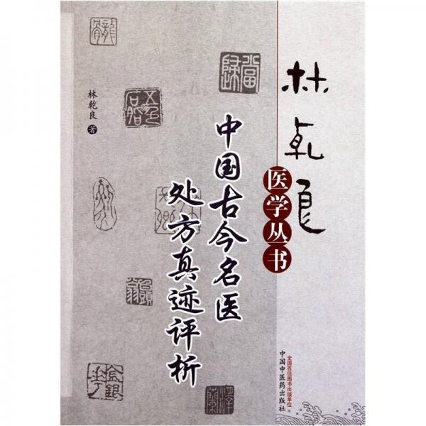 中国古今名医处方真迹评析