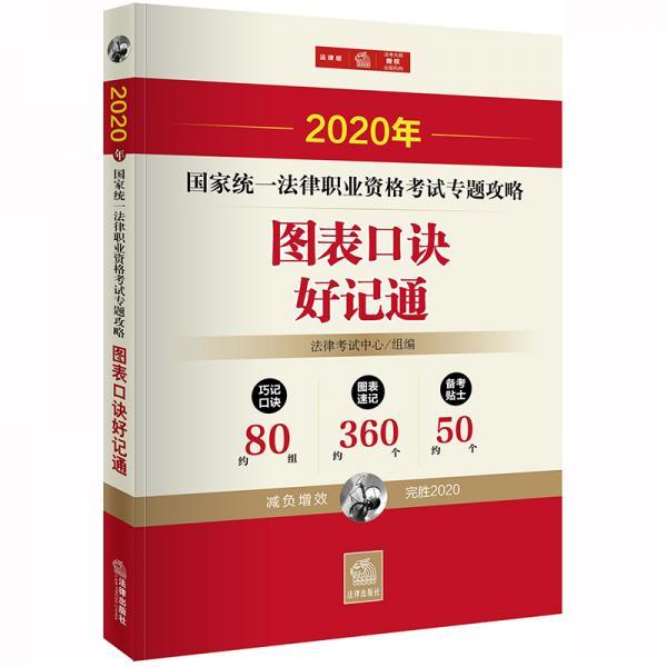 司法考试2020国家统一法律职业资格考试:专题攻略·图表口诀好记通