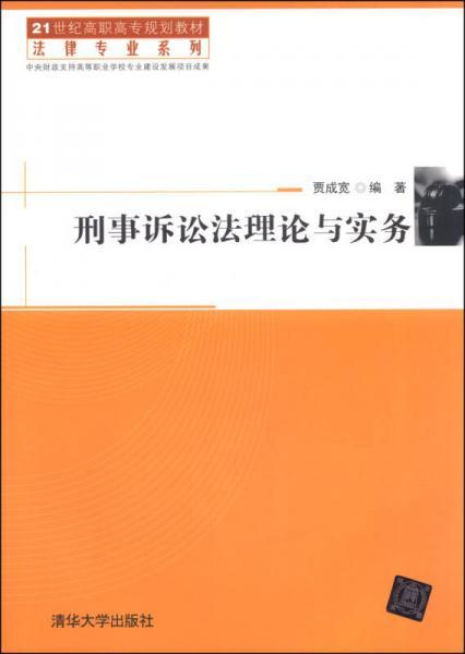 刑事诉讼法理论与实务/21世纪高职高专规划教材·法律专业系列