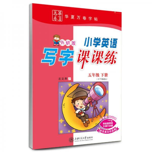 华夏万卷字帖·小学英语写字课课练:五年级下册(三年级起点 外研版)