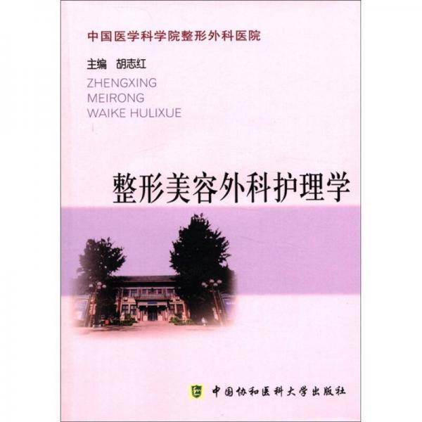 中国医学科学院整形外科医院:整形美容外科护理学