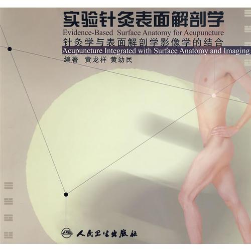 实验针灸表面解剖学