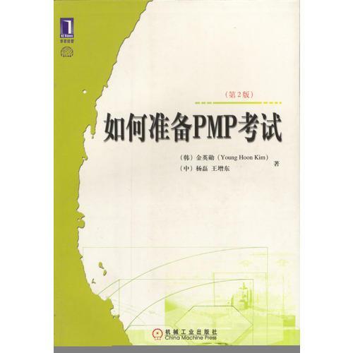 如何准备PMP考试