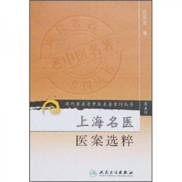 现代著名老中医名著重刊丛书(第五辑)·上海名医医案选粹