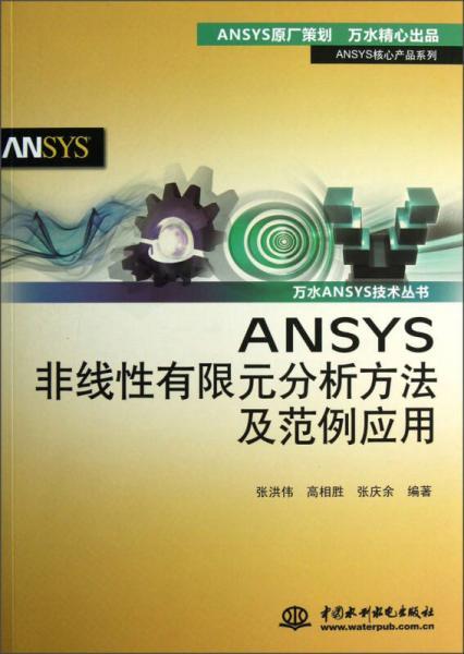 ANSYS核心产品系列·万水ANSYS技术丛书:ANSYS非线性有限元分析方法及范例应用