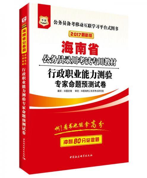 2017版华图·海南省公务员录用考试专用教材:行政职业能力测验专家命题预测试卷