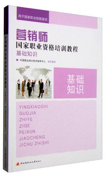 营销师国家职业资格培训教程:基础知识
