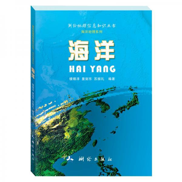 测绘地理信息知识丛书(海洋地理系列)·海洋