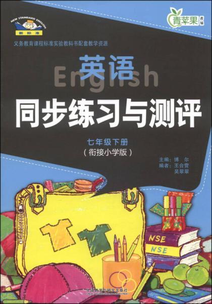 英语同步练习与测评(7年级下 衔接小学版)