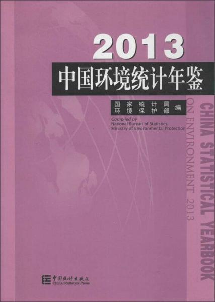 2013中国环境统计年鉴