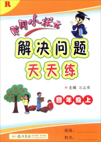2016年秋 黄冈小状元·解决问题天天练:四年级上(R)