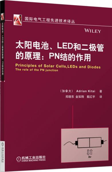 太阳电池、LED和二极管的原理