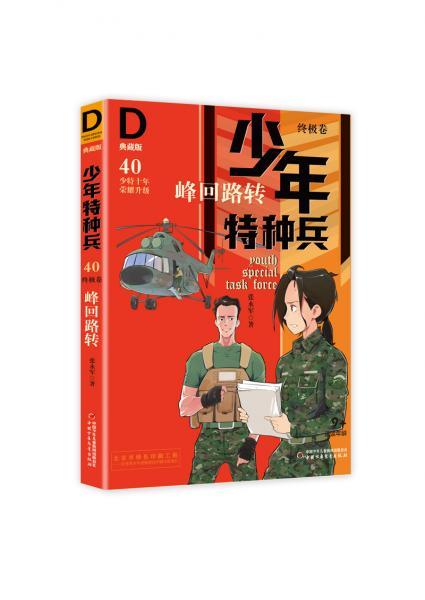 《少年特种兵:典藏版.终极卷·峰回路转40》