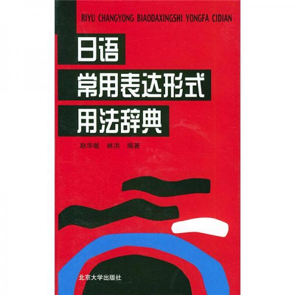 日语常用表达形式用法辞典