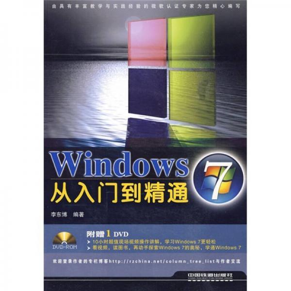 Windows 7从入门到精通