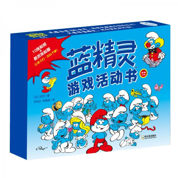 蓝精灵游戏活动书(第1辑套装共7册)