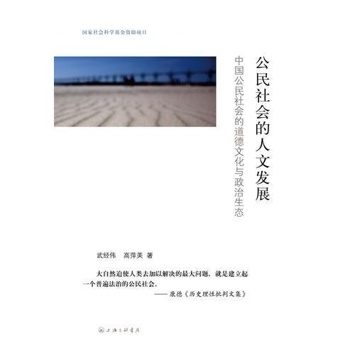 公民社会的人文发展:中国公民社会的道德文化与政治生态