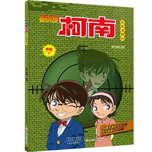名侦探柯南彩色漫画新版7