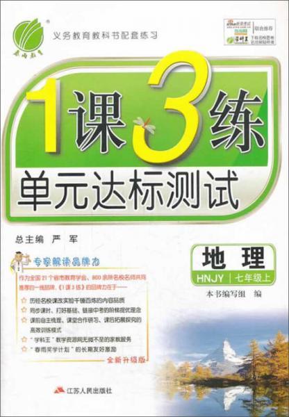 春雨教育·1课3练单元达标测试:地理(七年级上 HNJY 全新升级版)