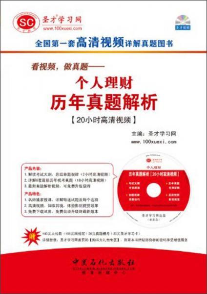 中国银行业从业人员资格认证考试辅导·看视频,做真题:个人理财历年真题解析(20小时高清视频)