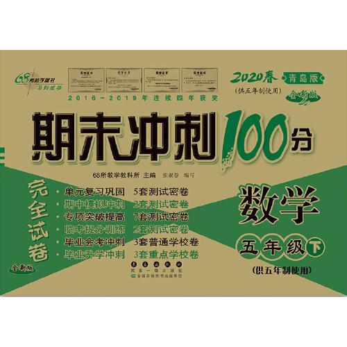 期末冲刺100分数学五年级下册20春(青岛版)(五年制)全新版