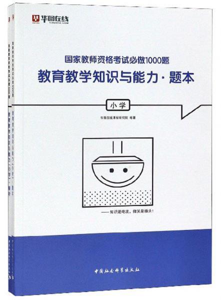国家教师资格考试必做1000题:教育教学知识与能力(小学套装共2册)