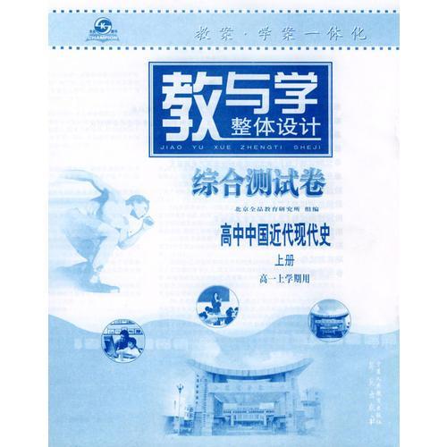 教与学(综合测试卷)高中中国近代现代史上册(高一上学期用)