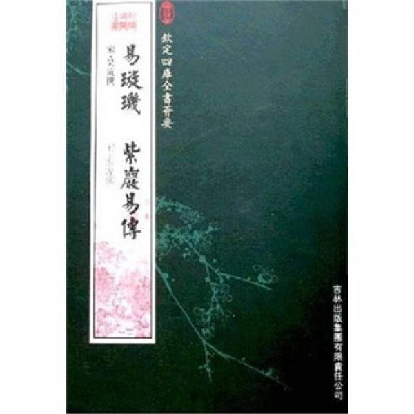 易璇玑·紫岩易传