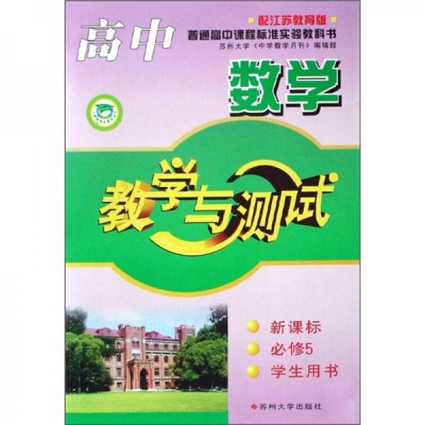 高中数学:教学与测试(必修5)(新课标·江苏教育版)(学生用书)