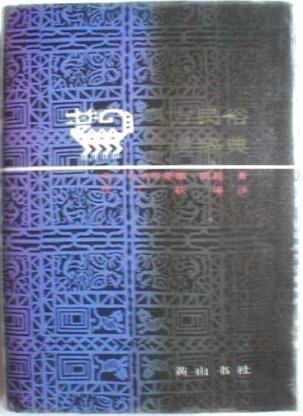西方民俗传说辞典