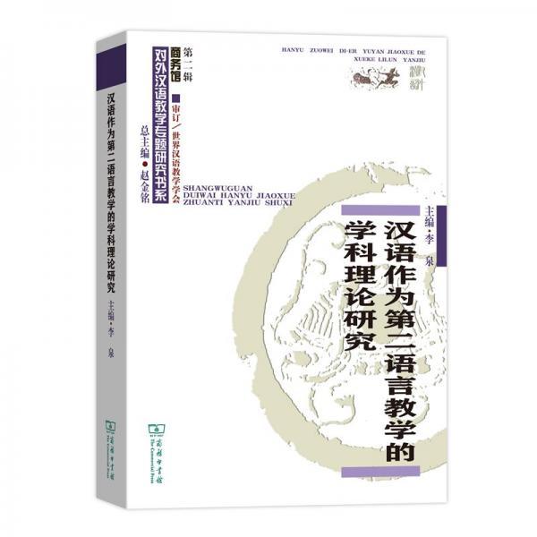 汉语作为第二语言教学的学科理论研究(对外汉语教学研究专题书系·第二辑)
