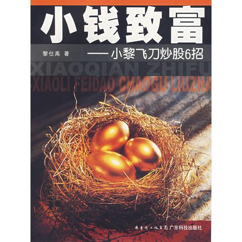 小钱致富:小黎飞刀炒股6招