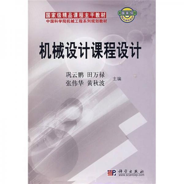 中国科学院机械工程系列规划教材:机械设计课程设计