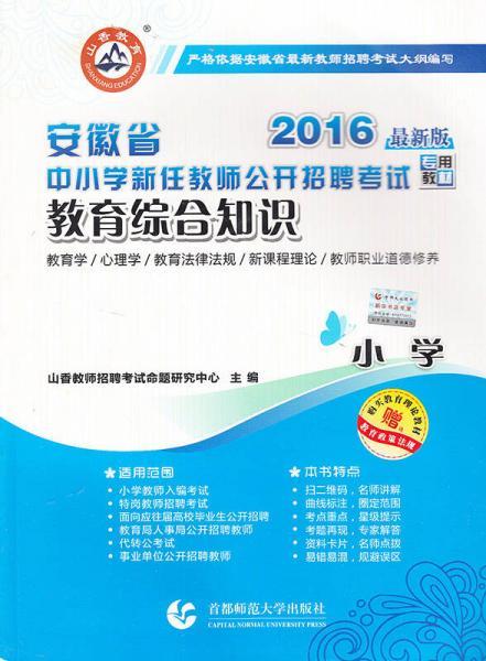 2016安徽省中小学新任教师公开招聘考试专用教材:小学教育综合知识(最新版)