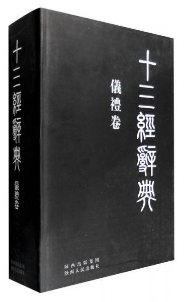 十三经辞典:仪礼卷