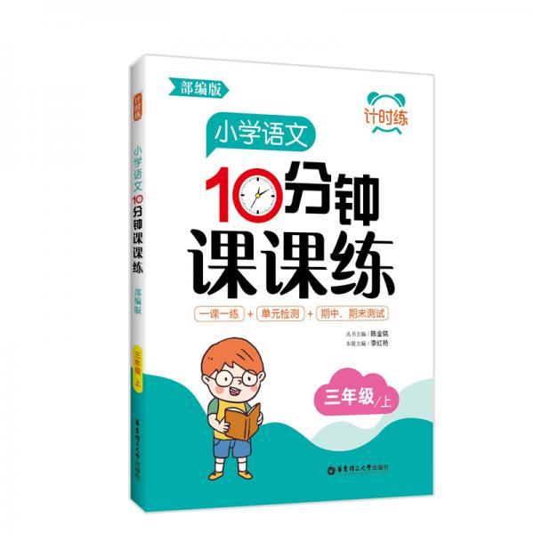 计时练:小学语文10分钟课课练(部编版)(三年级上)
