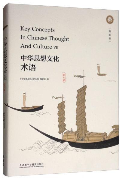 中华思想文化术语(第七辑)